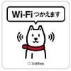 Wi-Fiをご利用いただけます