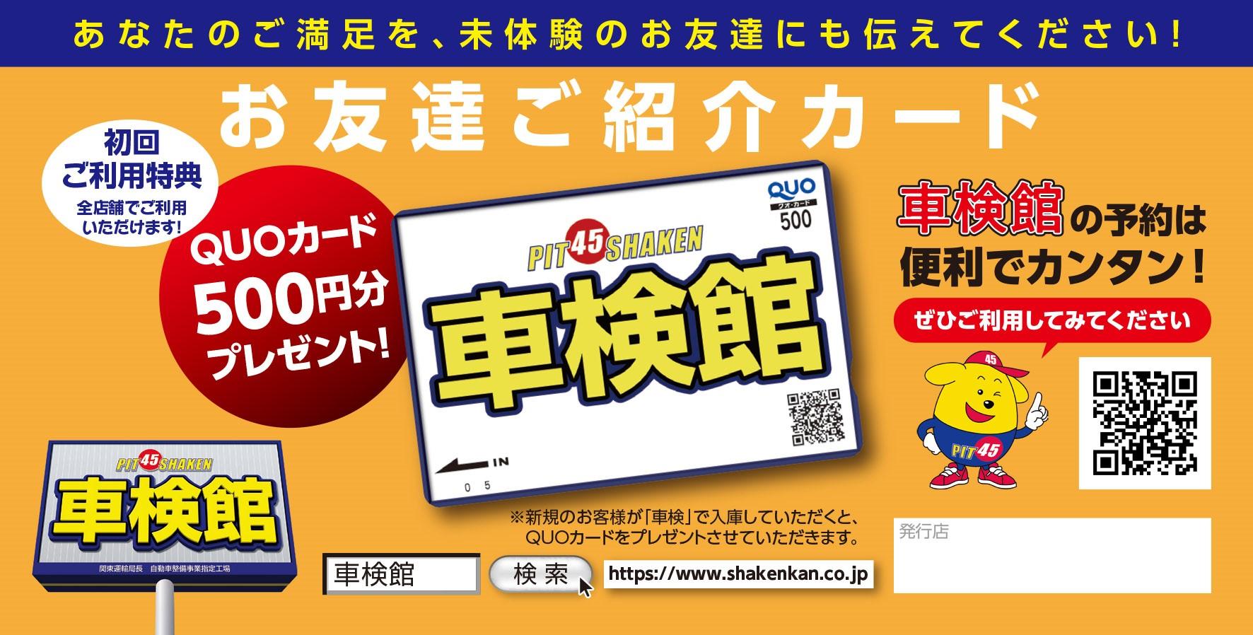 お友達紹介キャンペーン実施中!