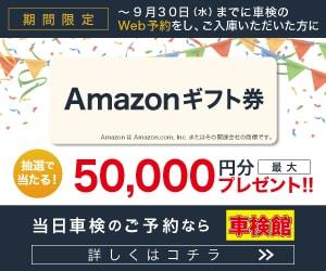 最大50,000円分のAmazonギフト券を抽選でプレゼント!