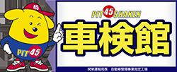 PIT 45 SHAKEN 車検館