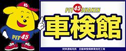 車検館ロゴ