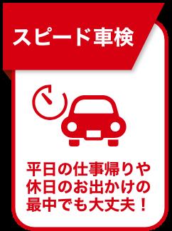 スピード車検